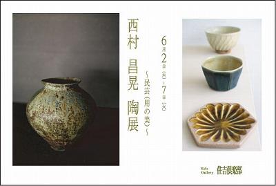 nishimura2011S.jpg