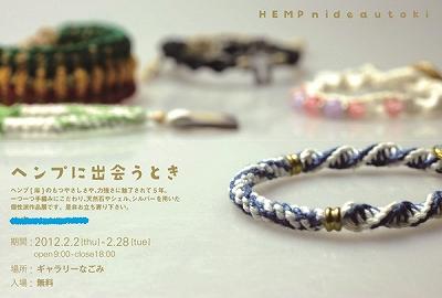 HEMP - コピー.jpg